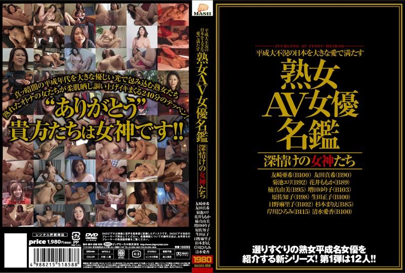 熟女、友崎亜希出演の無料動画像。平成大不況の日本を大きな愛で満たす 「熟女AV女優名鑑」 深情けの女神たち