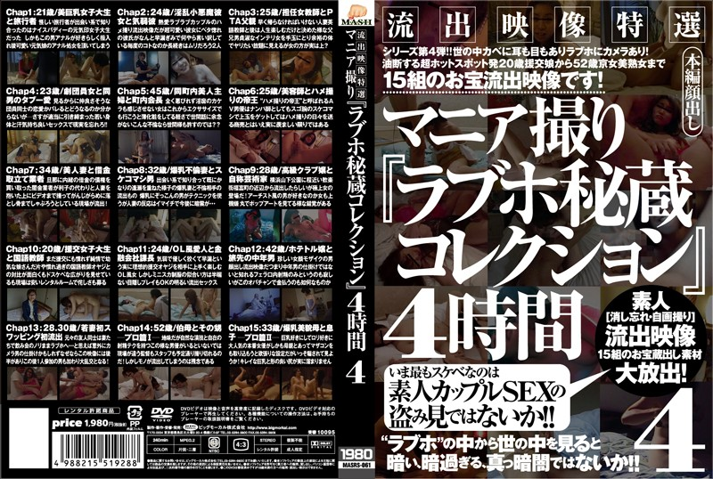 [MASRS-061] 流出映像特選 マニア撮り『ラブホ秘蔵コレクション』4時間 4