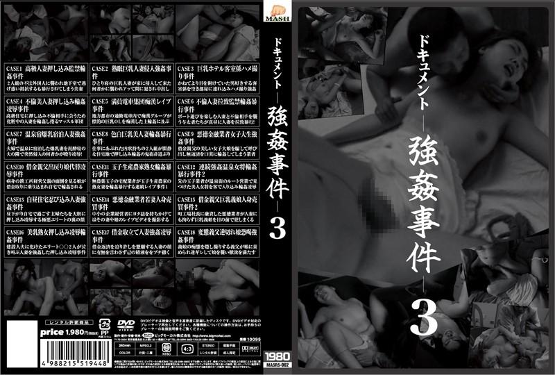[MASRS-062] ドキュメント ─強姦事件─ 3