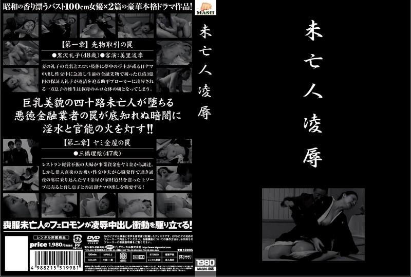 巨乳の人妻、黒沢礼子出演の辱め無料熟女動画像。未亡人凌辱