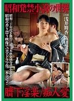 昭和発禁小説の世界 臍下淫楽(へそしたいんらく)/痴人愛(ちじんのあい) ダウンロード
