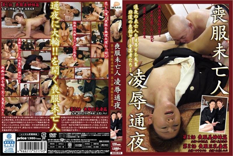 浴衣の未亡人、小野真美出演のレイプ無料熟女動画像。喪服未亡人 陵辱通夜