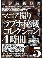 流出映像特選 マニア撮り『ラブホ秘蔵コレクション』4時間 5 ダウンロード