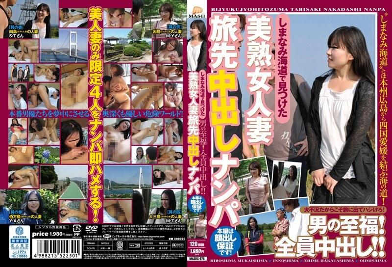 [MASRS-076] しまなみ海道で見つけた美熟女人妻 旅先中出しナンパ