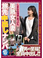しまなみ海道で見つけた美熟女人妻 旅先中出しナンパ ダウンロード