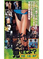 (57mc00018)[MC-018] 関西ギャルのあんこ見せてよ? 京都・大阪・神戸 ダウンロード