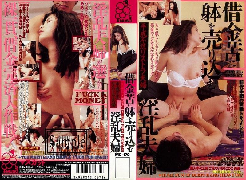 淫乱の人妻のsex無料熟女動画像。借金苦に躰を売り込む淫乱夫婦