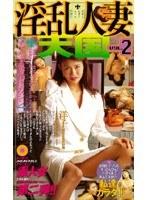 素人妻発情マガジン 淫乱人妻天国 VOL.2