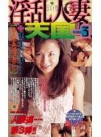 (57mc245)[MC-245] 素人妻発情マガジン 淫乱人妻天国 VOL.3 ダウンロード