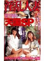 (57mc268)[MC-268] 素人妻発情マガジン 淫乱人妻天国 SP ダウンロード