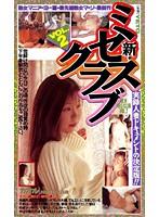 新・ミセスクラブ Vol.2 ダウンロード