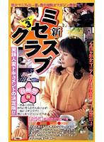 新・ミセスクラブ Vol.3 ダウンロード