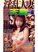 (57mc283)[MC-283] 素人妻発情マガジン 淫乱人妻天国 VOL.6 ダウンロード