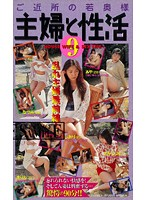 (57mc00384)[MC-384] ご近所の若奥様 主婦と性活 9 ダウンロード