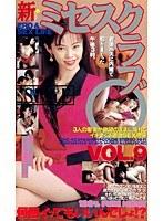 新・ミセスクラブ Vol.9 ダウンロード