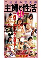(57mc407)[MC-407] ご近所の若奥様 主婦と性活 11 ダウンロード