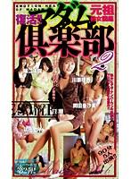 「元祖熟女図鑑 復活!!マダム倶楽部2」のパッケージ画像