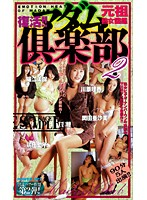 (57mc455)[MC-455] 元祖熟女図鑑 復活!!マダム倶楽部2 ダウンロード