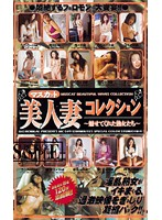 マスカット美人妻コレクション 〜魅せてくれた熟女たち〜 ダウンロード