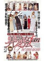 (57mc572)[MC-572] 美熟女fan プレミアム ダウンロード
