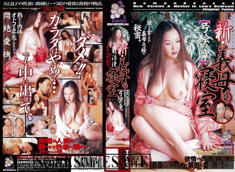 寝室にて、義母のクンニ無料熟女動画像。新・義母の寝室 弓絵の章