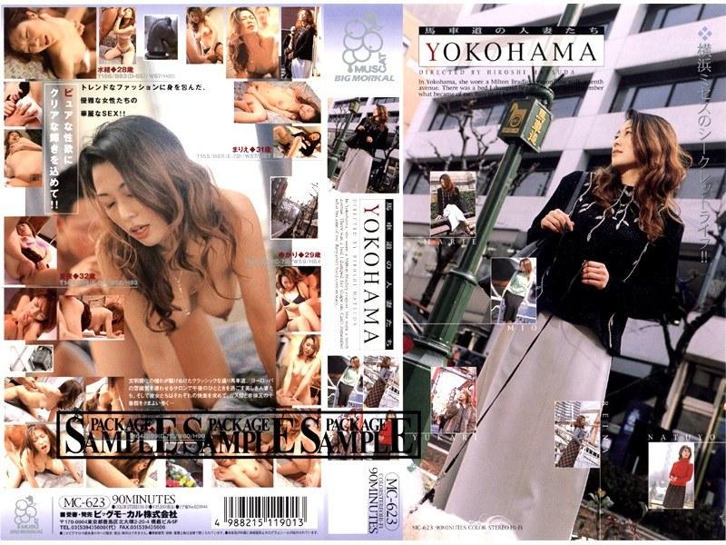 スレンダーの人妻のH無料熟女動画像。馬車道の人妻たち YOKOHAMA