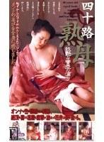 四十路熟母 妖艶な蜜壺の滴り ダウンロード