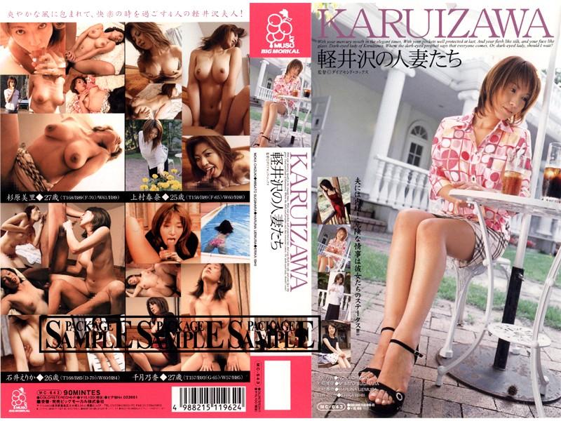 軽井沢の人妻たち KARUIZAWA
