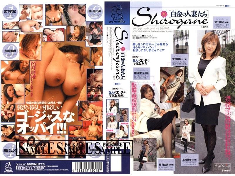 淫乱の人妻、宮下真紀出演のsex無料熟女動画像。白金の人妻たち Shirogane