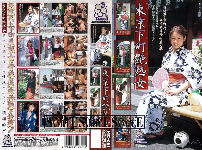 浴衣の熟女の無料動画像。東京下町艶熟女