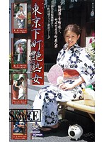 東京下町艶熟女 ダウンロード