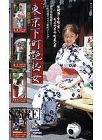 (57mc00681)[MC-681] 東京下町艶熟女 ダウンロード