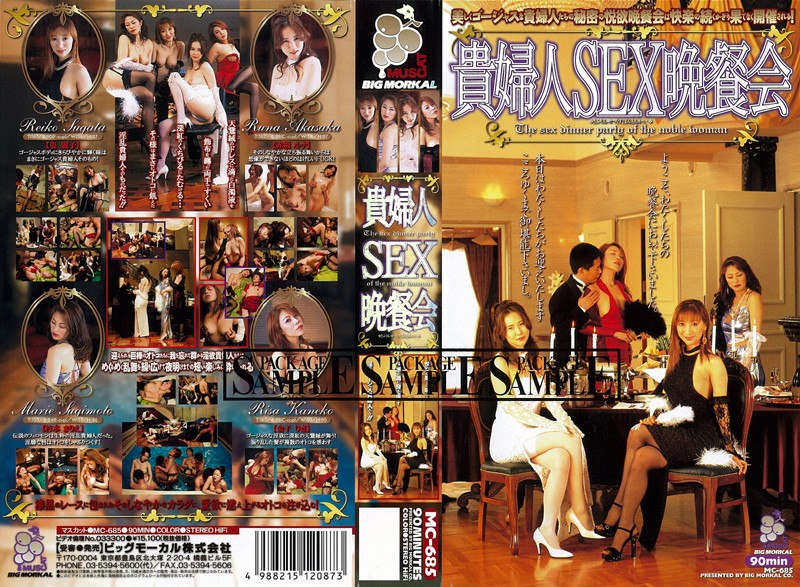貴婦人SEX晩餐会
