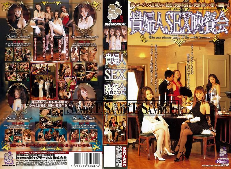 人妻、金子リサ出演のsex無料熟女動画像。貴婦人SEX晩餐会