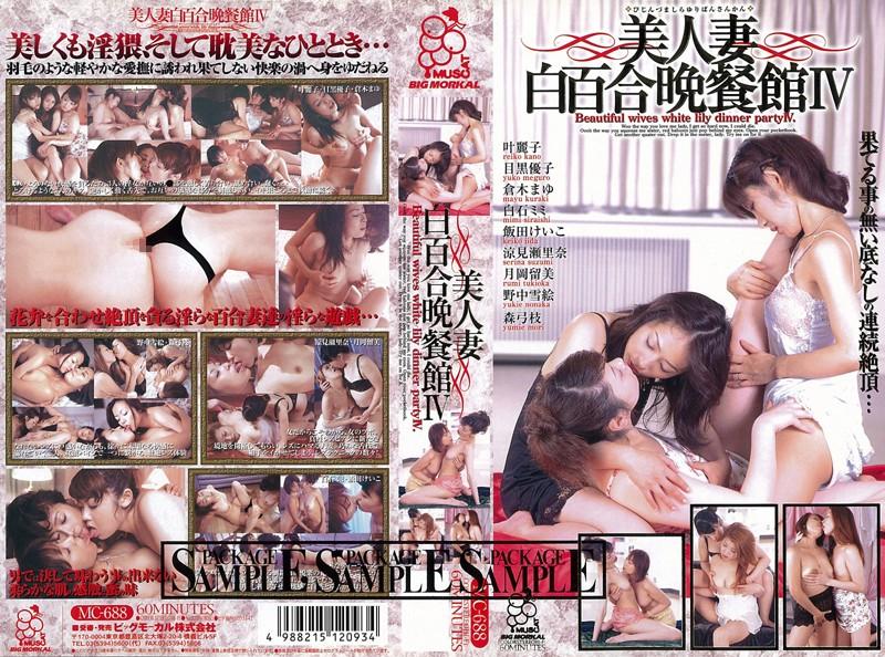 レズ、叶麗子出演の3P無料熟女動画像。美人妻 白百合晩餐館 4