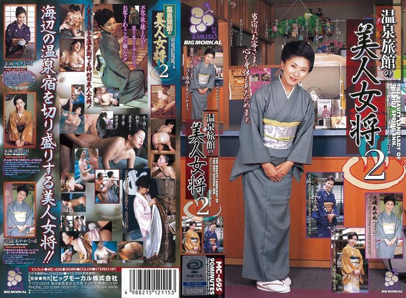 旅館にて、浴衣の人妻、赤坂ルナ出演の無料熟女動画像。温泉旅館の美人女将 2