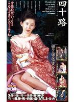 (57mc00702)[MC-702] 四十路熟母 裾から滴る淫蜜のかほり ダウンロード