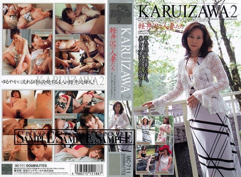 上品の彼女、朝比奈りり子出演の騎乗位無料熟女動画像。軽井沢の人妻たち KARUIZAWA 2