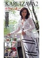 (57mc00711)[MC-711] 軽井沢の人妻たち KARUIZAWA 2 ダウンロード