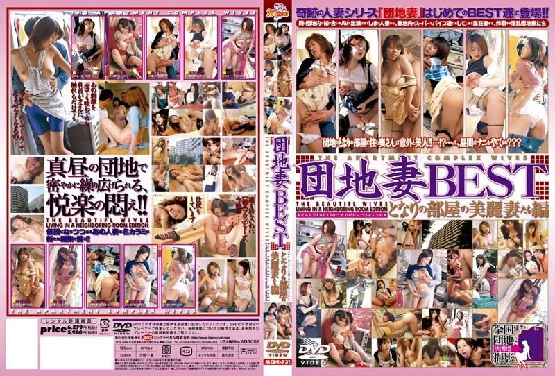パンストの人妻、友田真希出演の放尿無料熟女動画像。団地妻BEST となりの部屋の美麗妻たち編