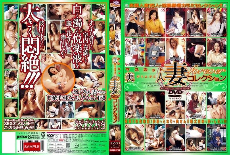 美人、美月ゆう子(長瀬優子)出演の無料熟女動画像。マスカット美人妻foreverコレクション