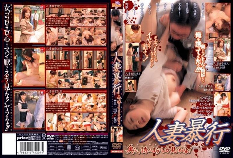 バスにて、人妻、廣瀬ミナ出演のバイブ無料熟女動画像。人妻暴行 奥さん、誘ってるようにしか見えねえよ!