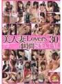 美人妻 Lovers コレクション4時間SPECIAL