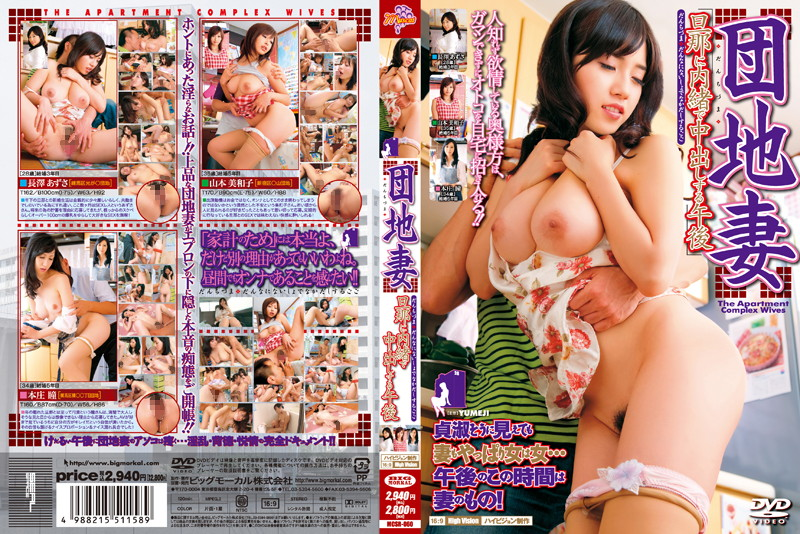 巨乳の奥様、長澤あずさ出演の訪問無料熟女動画像。団地妻 旦那に内緒で中出しする午後