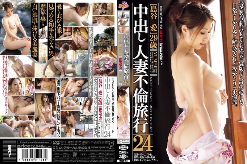 美乳の人妻、島谷愛出演のsex無料熟女動画像。中出し人妻不倫旅行 24