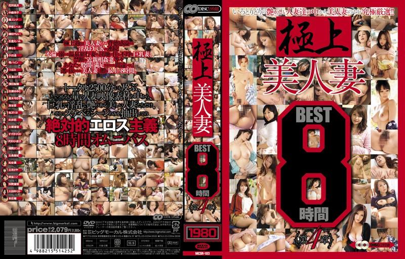 爆乳の美人、北条麻妃出演のsex無料熟女動画像。極上美人妻 8時間BEST 第4章