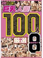 (57mcsr00108r)[MCSR-108] 巨乳人妻 100人 厳選 BEST 8時間 ダウンロード