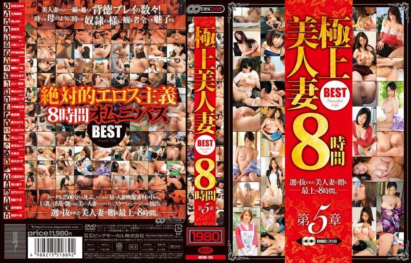 爆乳の美人、竹内紗里奈出演のsex無料熟女動画像。極上美人妻 8時間BEST 第5章