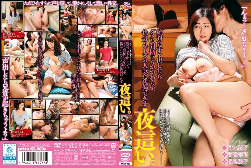 人妻、冴木真子出演の胸チラ無料熟女動画像。「んぁっ…声出ちゃう…」絶対に手を出したらダメな間柄にもかかわらず、色気ムンムンの人妻に我慢できず夜這い!