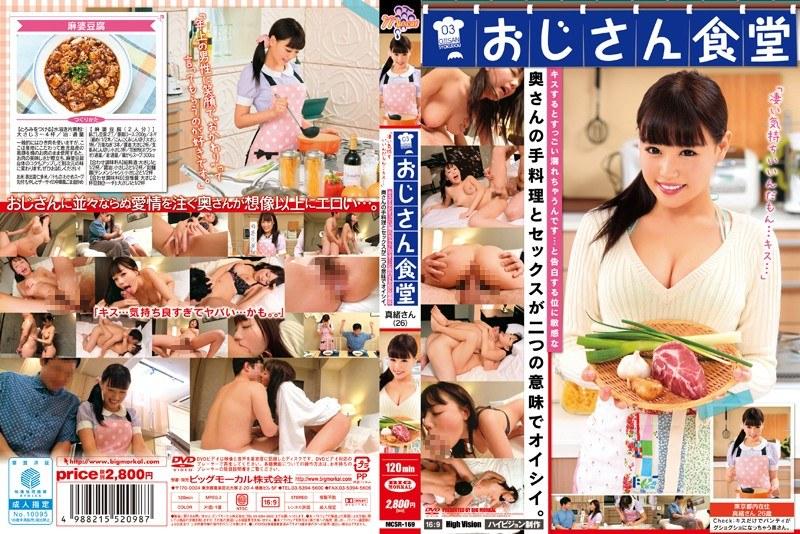 巨乳の若妻、浜崎真緒出演の接吻無料熟女動画像。「凄い気持ちいいんだもん…キス…」おじさん食堂03 キスするとすっごい濡れちゃうんです…と告白する位に敏感な奥さんの手料理とセックスが二つの意味でオイシイ!
